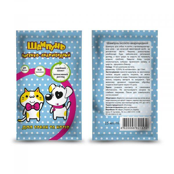Шампунь инсектоакарицидный для собак и котов (15 мл).