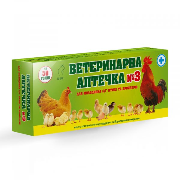 Ветеринарная аптечка №3 для с/х птиц